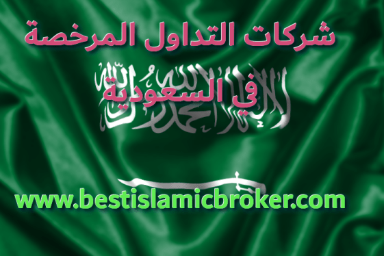 Forex brokers saudi arabia