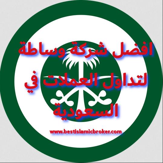 افضل شركة وساطة لتداول العملات في السعودية