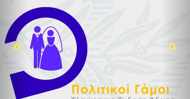 Ο πρώτος δήμος που εκδίδει ηλεκτρονικά την άδεια πολιτικού γάμου!