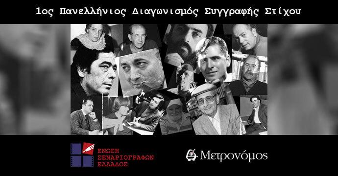 1ος Πανελλήνιος Διαγωνισμός Συγγραφής Στίχου