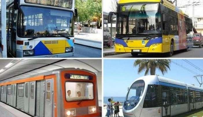 Πέντε βασικοί κανόνες που πρέπει να τηρούνται στα μέσα μαζικής μεταφοράς