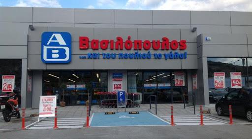 Προσλήψεις στα καταστήματα ΑΒ Βασιλόπουλος