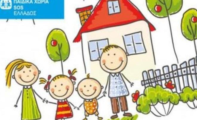 Παιδικά Χωριά SOS - Δήμος Αθηναίων: Τηλεφωνική γραμμή υποστήριξης για γονείς και παιδιά