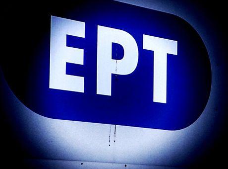 ΕΡΤ: Στηρίζει με 4,3 εκ. ευρώ τους ανθρώπους του Πολιτισμού