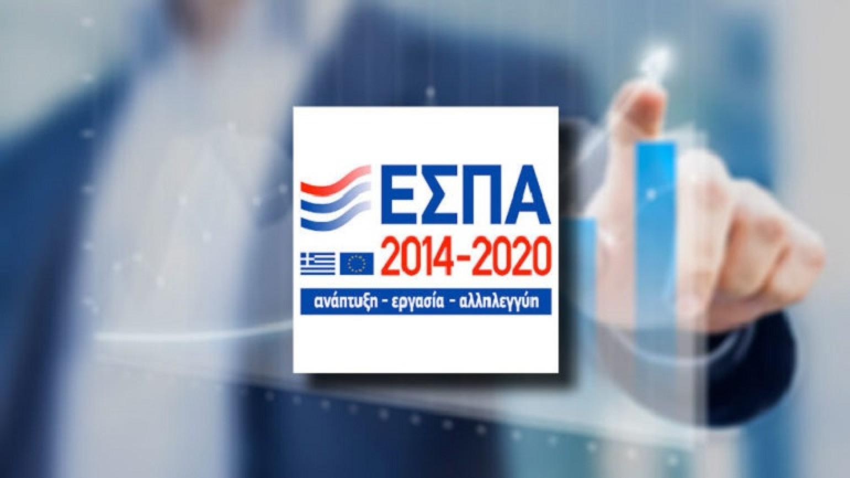 ΕΣΠΑ: Παράταση στο πρόγραμμα Εργαλειοθήκη Ανταγωνιστικότητας
