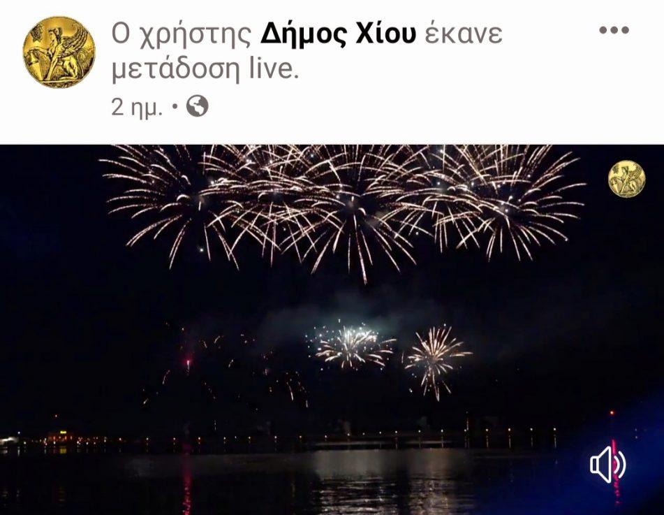 εν πλω Χίος