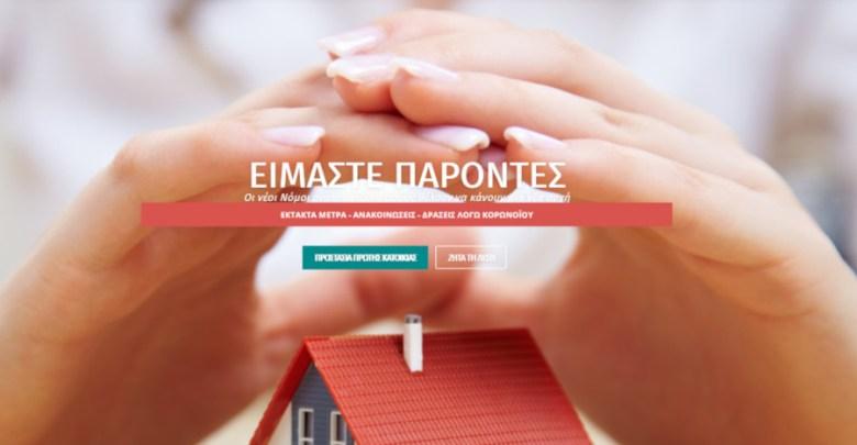 Επιδότηση δανείου: Άνοιξε η πλατφόρμα -Πως θα κάνετε αίτηση -Πρόγραμμα «Γέφυρα»