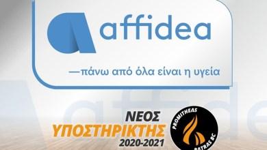Σύμμαχος στην προσπάθεια του Προμηθέα Πάτρας στο Μπάσκετ η Affidea