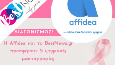ΔΙΑΓΩΝΙΣΜΟΣ! Η Affidea προσφέρει 5 ψηφιακές μαστογραφίες