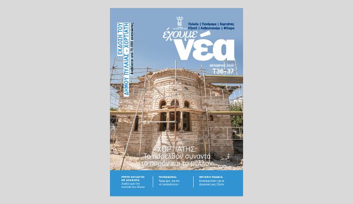 ψηφιακό περιοδικό του Δήμου Πυλαίας-Χορτιάτη