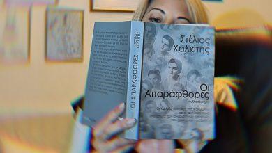 «Οι Απαράφθορες»: Το νέο μυθιστόρημα του Στέλιου Χαλκίτη Χρύσα Σαραντοπούλου