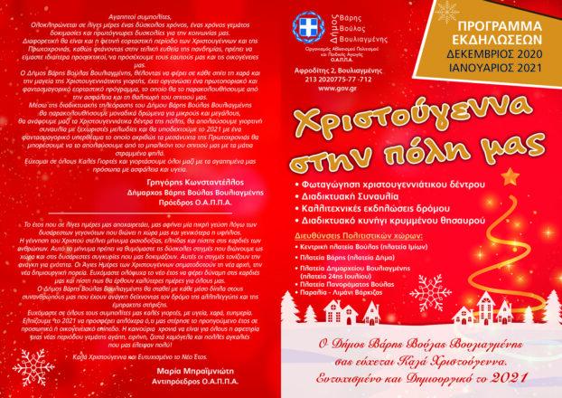 Δήμος Βάρης Βούλας Βουλιαγμένη: Το εορταστικό πρόγραμμα των Χριστουγέννων