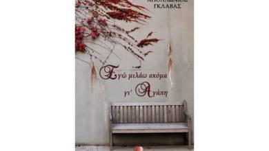 ΔΙΑΓΩΝΙΣΜΟΣ! Δύο Τυχεροί από 1 αντίτυπο Εγώ μιλάω ακόμα γι' Αγάπη