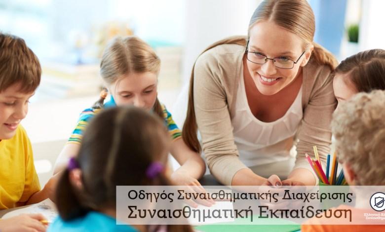Συναισθηματικής Εκπαίδευσης