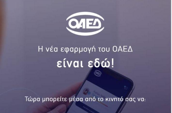 ΟΟΑΕΔέθεσε σε λειτουργία τη νέα εφαρμογή ΟΑΕΔapp, όπου οι πολίτες μπορούν από σήμερα να την κατεβάσουν στα κινητά τους τηλέφωνα και τα tablets.