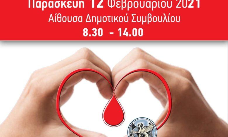 Ο Δήμος Χίου διοργανώνει για δεύτερη συνεχομένη χρονιά εθελοντική Αιμοδοσία
