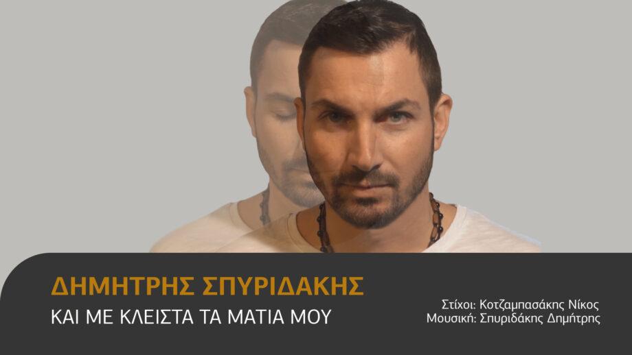 Δημήτρης Σπυριδάκης