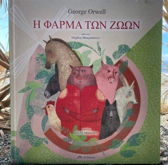 Η Φάρμα των Ζώων (για παιδιά) - δσκ. Μιχάλης Μακρόπουλος, Τζωρτζ Όργουελ