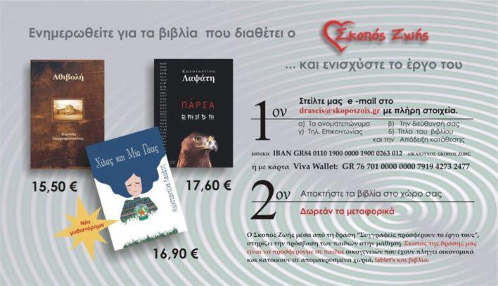 Αγοράστε βιβλία από τον Σκοπό Ζωής και στηρίξτε παιδιά σε απομακρυσμένα χωριά