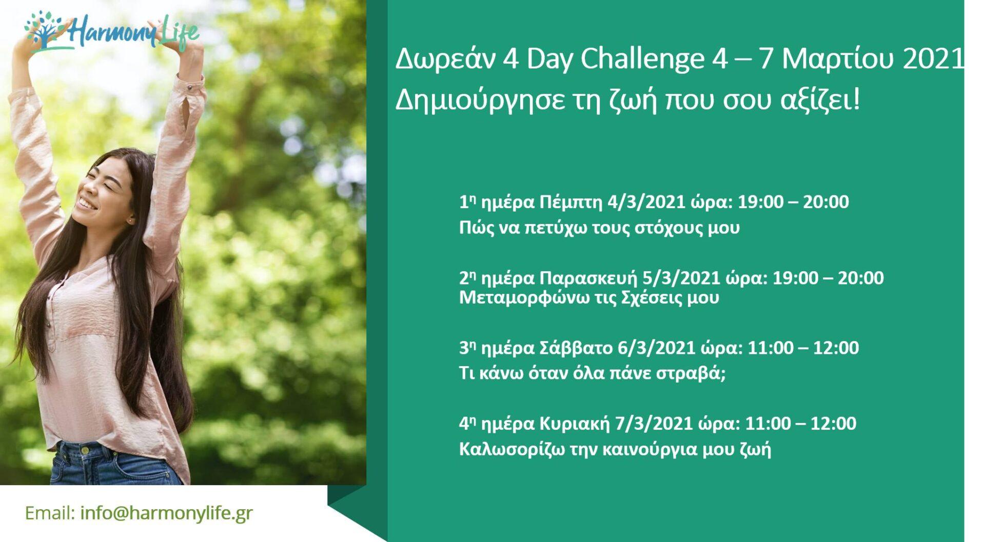 Δωρεάν 4 Day Challenge από το Harmonylife: 4 – 7 Μαρτίου 2021