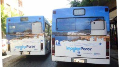 ΣΒΑΚ Ο Δήμος Πάρου θέτει σε εφαρμογή Σχέδιο Βιώσιμης Αστικής Κινητικότητας