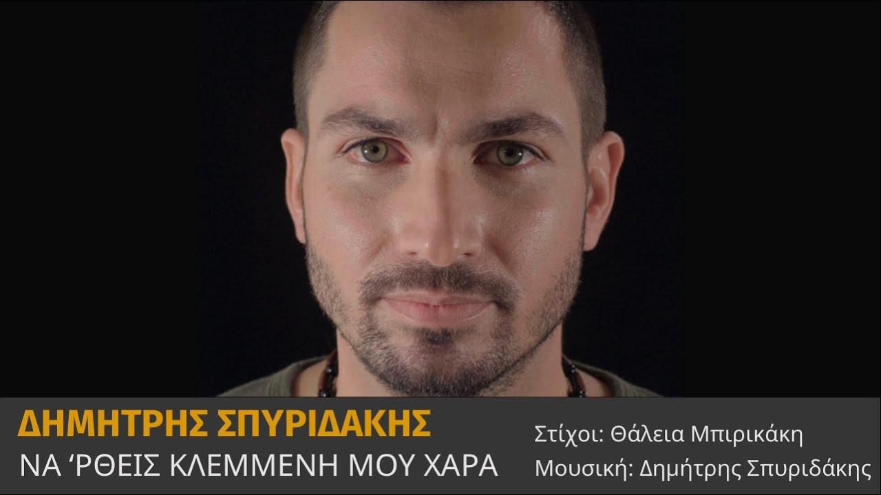 Να ρθεις κλεμμένη μου χαρά - Δημήτρης Σπυριδάκης