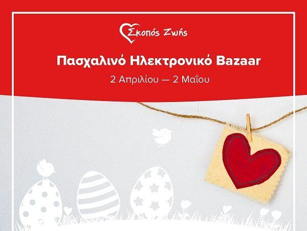 Φιλανθρωπικό πασχαλινό ηλεκτρονικό Bazaar από τον Σκοπό Ζωής