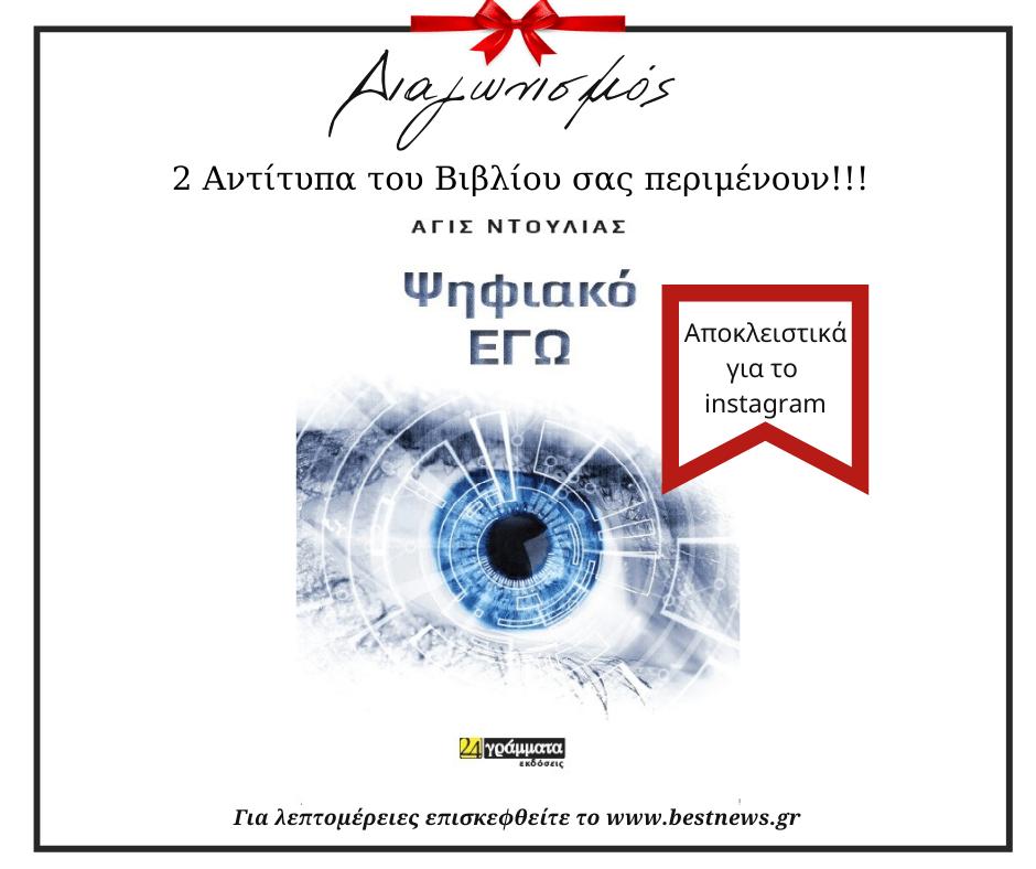 Διαγωνισμός για το instagram: 2 Αντίτυπα του Βιβλίου «Ψηφιακό Εγώ»