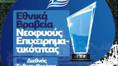 """βραβεία Νεοφυούς Επιχειρηματικότητας """"Elevate Greece"""""""