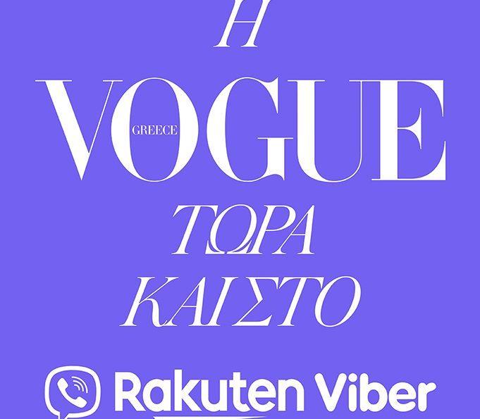H Vogue Greece τώρα και στο Viber!
