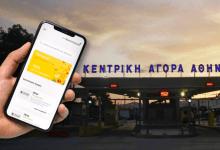 e-Λαχαναγορά: Ψηφιακή πλατφόρμα για την αγορά του Ρέντη (ΟΚΑΑ)