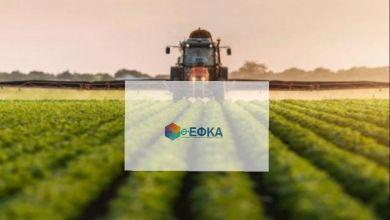 αγρότες e-εφκα