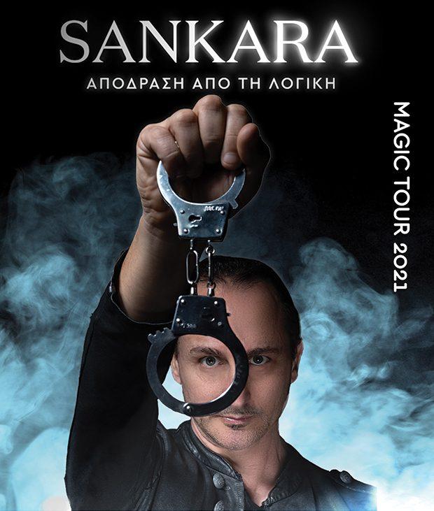 Έλληνας μάγος Σανκάρα (SANKARA)