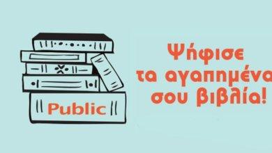 public ΄βιβλία