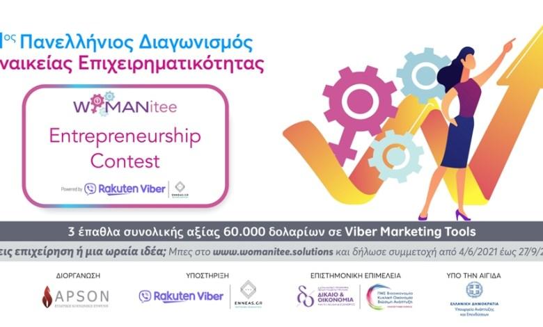 Viber & Womanitee: Ο 1ος Διαγωνισμός για Γυναίκες Επιχειρηματίες στην Ελλάδα