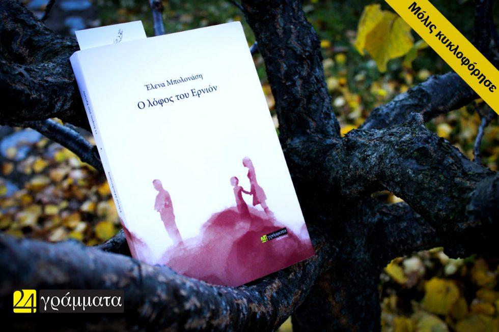 Ο λόφος του Ερνιόν   Έλενα Μπολονάση   Αστυνομικό μυθιστόρημα