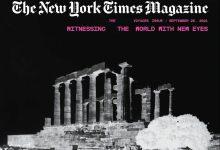 new york times magazine ναός του ποσειδώνα