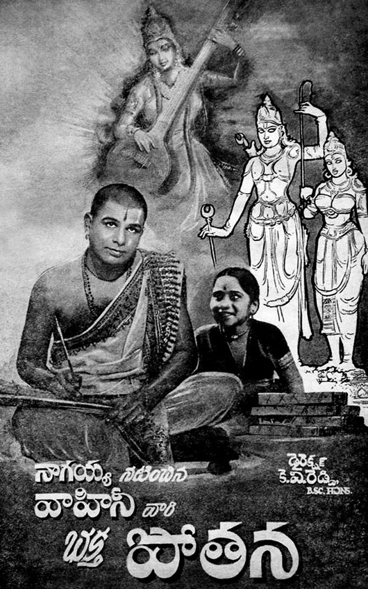 Bhakta Potana (1943): Extraordinary Debut from K V Reddy #TeluguCinemaHistory