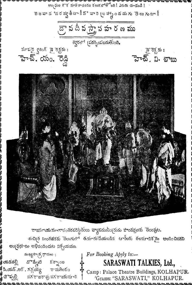 Draupadi Vastrapaharanam (1936): In To The History #TeluguCinemaHistory