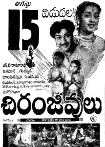 Chiranjeevulu (1956): Telugu Cinema Reminiscence #TeluguCinemaHistory