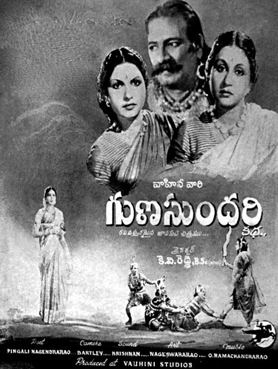 Gunasundari Katha (1949): Unprecedented Applause #TeluguCinemaHistory