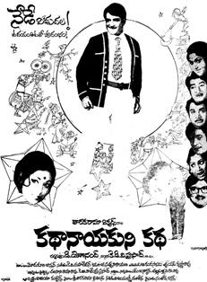 Kathanayakuni Katha