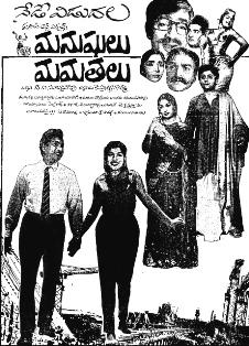 Manushulu Mamathalu