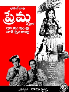 Prema (1952): The Finest Love Drama #TeluguCinemaHistory