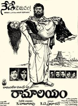 Ramalayam
