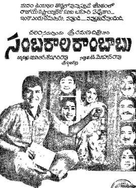 Sambarala Rambabu