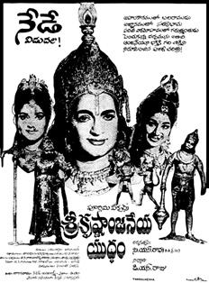 Sri Krishnanjaneya Yuddham