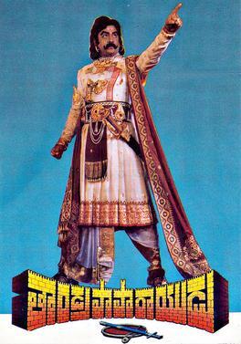 Tandra Paparayudu