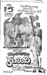 Yuvatharam Kadilindi