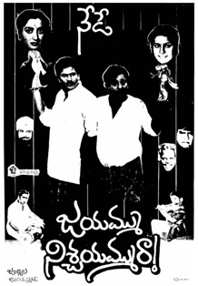 Jayammu Nischayammu Raa